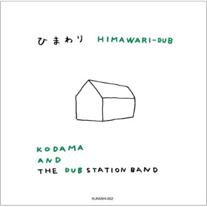 KODAMA AND THE DUB STATION BAND (ひまわり) HIMAWARI-DUB